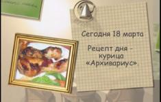 Курица «Архивариус»