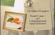 Суп «Бермудский треугольник»