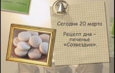 Анисовое печенье «Созвездие»