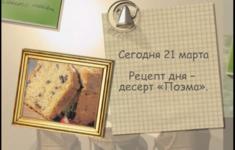 Десерт «Поэма»