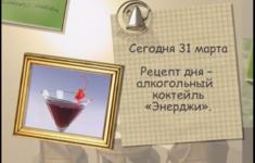 Алкогольный  коктейль «Энерджи»
