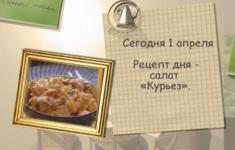 Салат «Курьез»