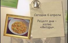 Халва «Янтарь»