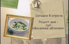 Суп «Весеннее облачко»