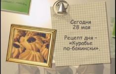 Курабье по-бакински