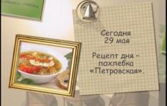 Похлебка «Петровская»