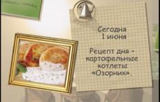 Картофельные котлеты «Озорник»