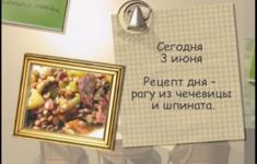 Рагу из чечевицы и шпината