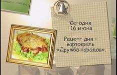 Картофель «Дружба народов»