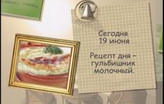 Белорусский гульбишник молочный