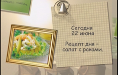 Салат с раками