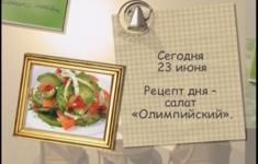 Салат «Олимпийский»