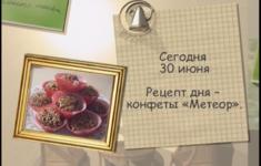 Конфеты «Метеор»
