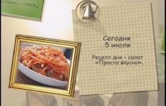 Салат «Просто вкусно»