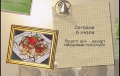 Десерт «Медовый поцелуй»