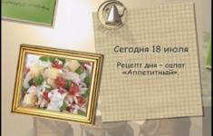 Салат «Аппетитный» с красной икрой