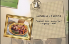 Винегрет старорусский