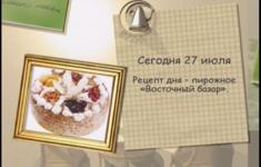 Пирожное «Восточный базар»
