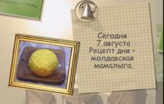 Молдавская мамалыга