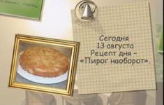 «Пирог наоборот»