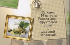 Фруктовый салат с медовой заправкой