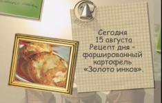 Фаршированный картофель «Золото инков»