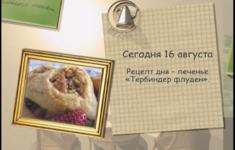 Традиционное еврейское печенье «Тербиндер флуден»