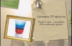 Коктейль «Российский флаг»
