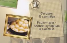 Традиционное белорусское блюдо «Клецки сухарные в сметане»