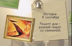 Праздничный ржаной пирог со свининой