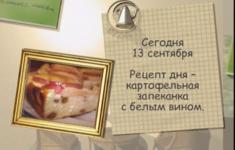 Румынская картофельная запеканка с белым вином