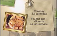Болгарское национальное блюдо «Баница со шпинатом»