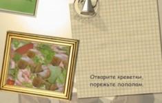 Салат «Креветочная рапсодия»