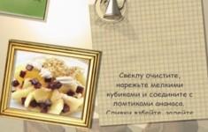 Салат из свёклы с ананасом «Северное чудо»