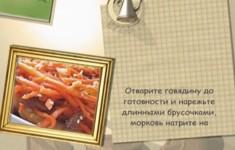 Салат «Армянский»