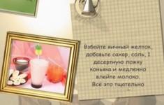 Гоголь-моголь «Романтический»