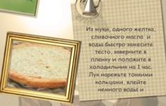 Луковый пирог «Чиполлино»