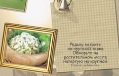 Салат«Федор»