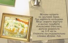 Салат «Дипломат»