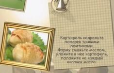Картофель «Дежурный»
