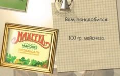 Салат «Киевский»