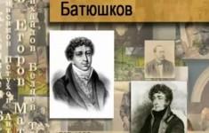 Батюшков